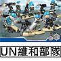 樂積木【現貨】UN維和部隊 一組六隻 含裝備 武器 袋裝 警察 FBI 特勤 SWAT 非樂高 LEGO相容 13002