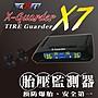 【車王小舖】X戰警 Guarder X7 胎壓偵測器 ...