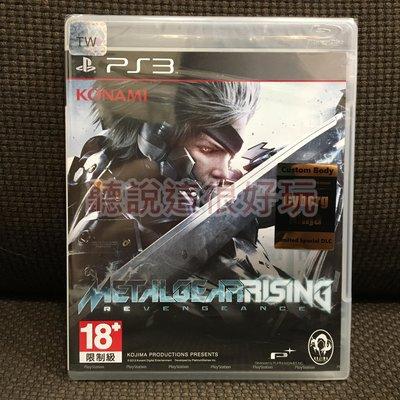 滿千免運 PS3 全新未拆 潛龍諜影 崛起 再復仇 Metal Gear Rising Revengeance 亞版