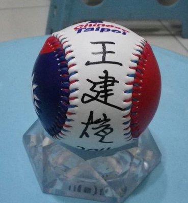 棒球天地---賣場唯一---監察院長王聖人王建煊加簽2011-01-27台北於新版國旗球.字跡漂亮