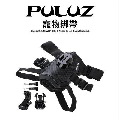 【薪創新生北科】PULUZ 胖牛 PU156 GoPro 寵物綁帶 副廠配件 寵物專屬綁帶 寵物綁帶 胸背帶 頸帶 快拆