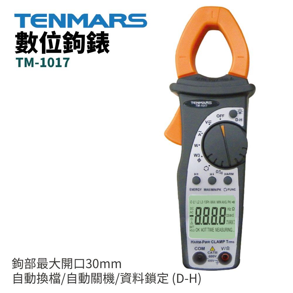 【TENMARS】TM-1017 數位鉤錶 4位LCD顯示  最大數值9999加小數點和符號 20ms內取樣64次