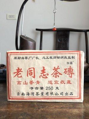 2006年老同志茶磚高山茶青(熟茶)可以堂普洱襍軒