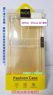 Apple iPhone SE〈A1723〉NEW!四角加厚防摔殼 全透明軟殼 氣墊保護殼 空壓套 專屬規格手機殼