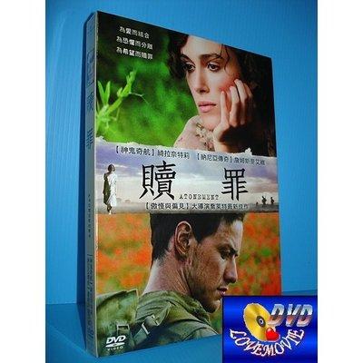 三區台灣正版【贖罪Atonement(2007)】DVD全新未拆《主演:傲慢與偏見-綺拉奈特莉》