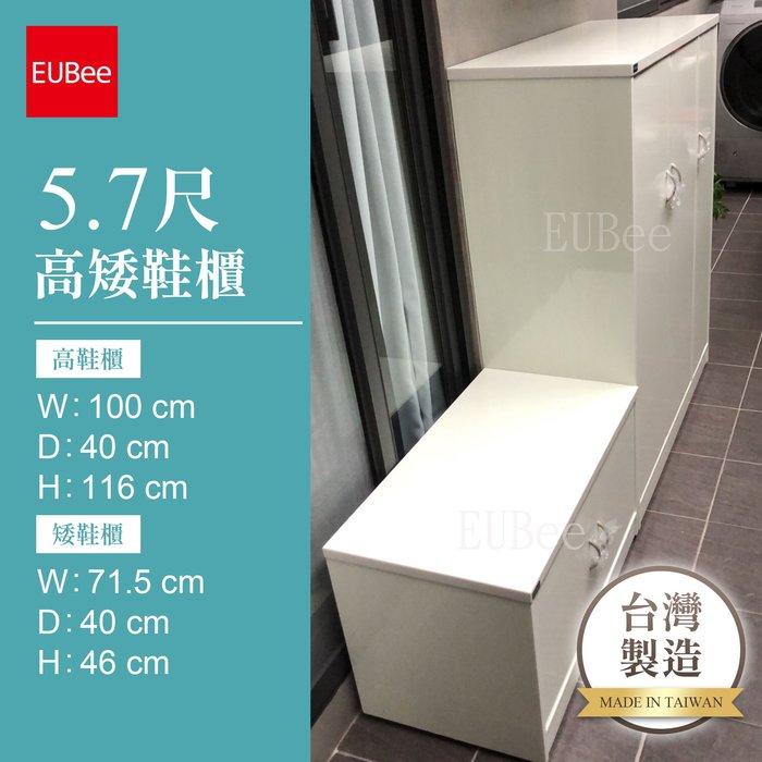 【優彼塑鋼】5.7尺高矮鞋櫃/多功能置物櫃/座鞋櫃/南亞塑鋼/品質保證/防水防霉(C016)