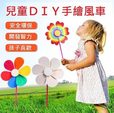 =寵喵百貨= DIY彩繪風車 DIY手...
