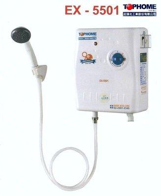 【大尾鱸鰻便宜GO】TOPHOME 莊頭北 EX-5501 瞬熱式 電能熱水器 即熱式 電熱水器