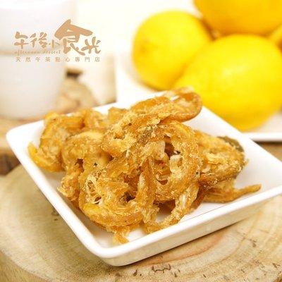 【午後小食光】香水檸檬果乾(85g±5%/包)