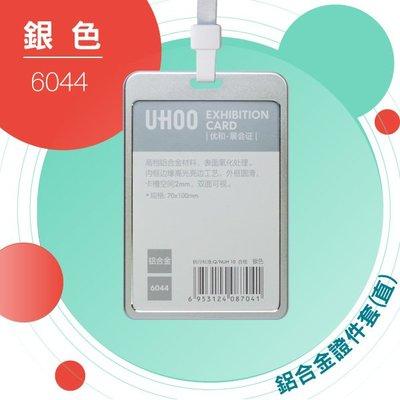 【卡套+鍊條搭配】UHOO 6044 鋁合金證件卡套(銀) 證件套 名片套 鍊條 掛繩 工作證 識別證