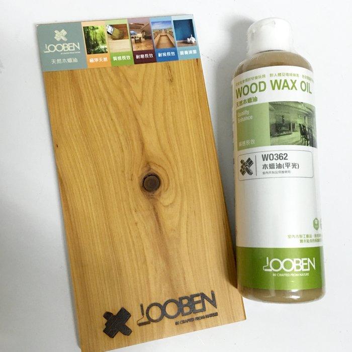 300ml 天然木蠟油 木製品染色 環保安全無毒 兒童用品可用 木傢俱 木桌 LOOBEN魯班  油老爺快速出貨