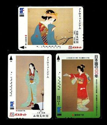 日本精選地鐵卡 (名畫) 共3張一起標 【C0946】