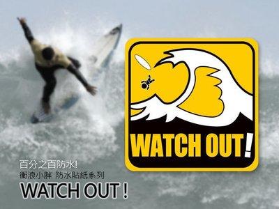 【衝浪小胖】WATCH OUT! 貼紙/衝浪板/防水/抗UV/KUSO/創意/汽車/機車/潮