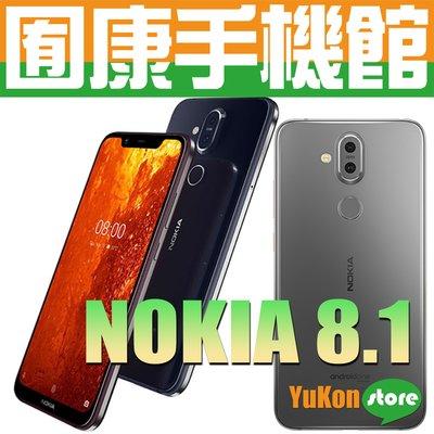 ※囿康手機館※ Nokia 8.1 (6.18吋) 4GB/64GB 公司貨  空機價