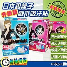 J014-日本銀離子腋下貼40枚-升級版貼片 狐臭 體味 汗臭
