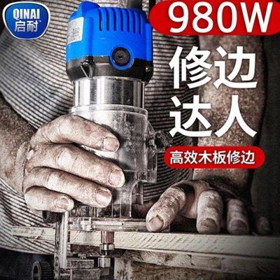 免運~~電木銑鋁塑板開槽機修邊機木工多功能工業級雕刻機電動工具開孔機 220VNMS