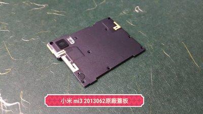 ☘綠盒子手機零件☘小米 mi3 2013062 原廠天線蓋板