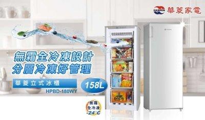 南部現貨!!!自動除霜《586家電館》HAWRIN華菱直立式冷凍櫃158公升【HPBD-180WY】