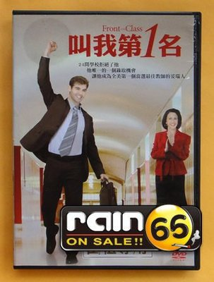 ⊕Rain65⊕正版DVD【叫我第一名/Front of The Class】-叫我第1名(直購價)