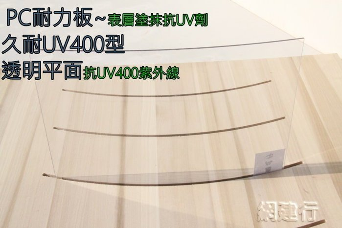 【UV400抗紫外線~保用5年以上】 PC耐力板 透明平面 3mm 每才80元 防風 遮陽 PC板 ~新莊可自取