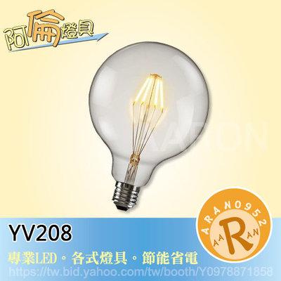 Q【阿倫燈具】《YV208》LED-4W 仿鎢絲 LED燈泡 小尺寸 H-14CM 吊燈 壁燈 另有大尺寸 省電燈泡吊燈