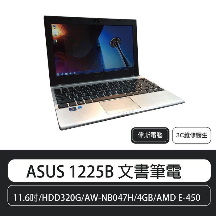ASUS 1225B 文書筆電  #ASUS文書筆電 #華碩筆電 #ASUS筆電