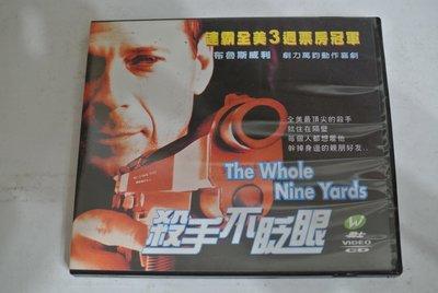 VCD ~ 殺手不眨眼 / THE WHOLE NINE YARDS /布魯斯威利 ~ 勇士 VCDE-517