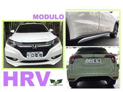 小亞車燈改裝*HONDA HRV MODULO 包 空力套件 前下巴 後保桿 後下巴+安裝烤漆 賣場下標區
