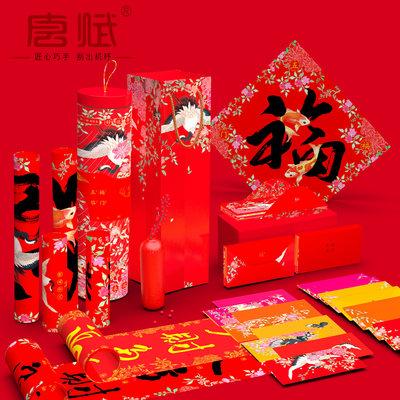 [唐賦]2012 唐賦春聯禮盒2021牛年新年過年對聯紅紙大門貼紅包福字春節大禮包215