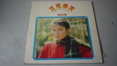 陳淑樺 又見春天 黑膠唱片 (非復刻版) 0224