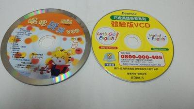 紫色小館-63-2--------小朋友巧連智{1.2歲適用+英語學習系列}2004.5