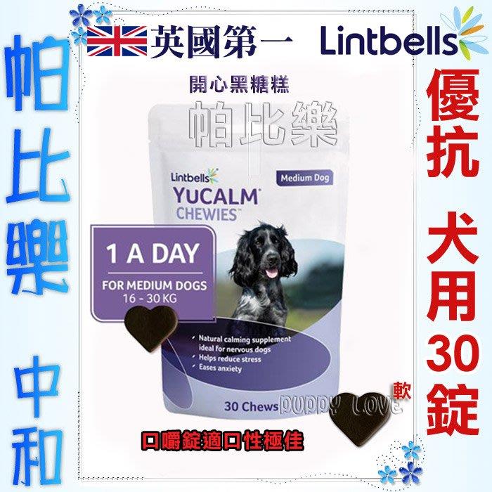 帕比樂- YuCALM優抗口嚼錠-中型犬16kg~30kg(犬)優抗黑糖糕 情緒穩定 (犬用食品)  Lintbells