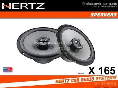 音仕達汽車音響 義大利 HERTZ 赫茲 X 165 6.5吋 二音路同軸喇叭 兩音路 喇叭 X165 公司貨---