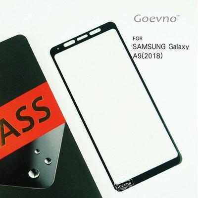 強尼拍賣~Goevno SAMSUNG Galaxy A9(2018) 滿版玻璃貼 螢幕保護貼 鋼化膜