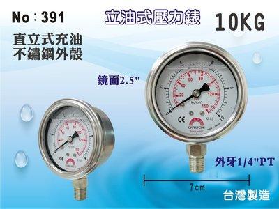 """【龍門淨水】立油式壓力錶 10KG 150PSI 充油式鏡面2.5"""" 外牙1/4""""PT 台灣製造 淨水器過濾器(391)"""