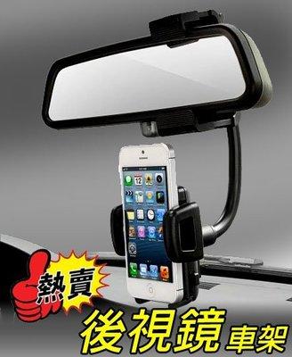後視鏡車架/汽車後照鏡/車用固定架/支架/車架/3GS/萬用手機座/導航/手機/旋轉/手機架/GPS/PDA/PSP