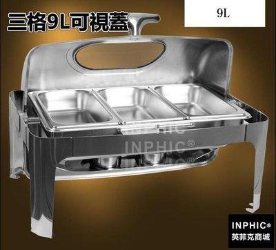INPHIC-加厚不鏽鋼保溫餐爐buffet外燴爐隔水保溫方形飯店自助餐爐保溫爐翻蓋-三格9L可視蓋_S3708B