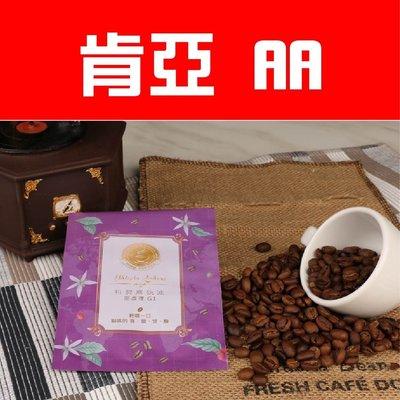 【自家烘焙】濾掛咖啡 肯亞 AA 水洗處理【499元免運費】