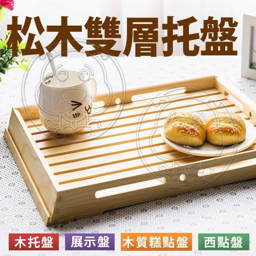 【3baby三寶生活屋】松木雙層麵包盤/木托盤/展示盤/木質糕點盤/西點盤-長40*30cm 特價190元