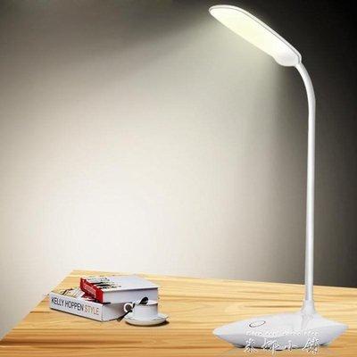 LED小檯燈 大學生學習書桌寢室閱讀暖光 USB式可充電插電兩用【全館免運】igo