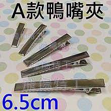 【飛揚特工】A款 平面 鴨嘴夾 6.5cm 10個 邊夾 髮飾材料 髮夾素材