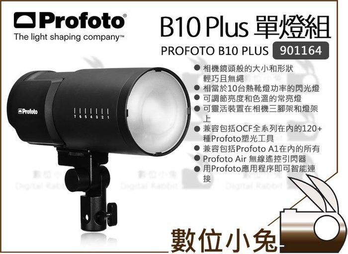 數位小兔【 Profoto B10 Plus 單燈組 901164】無線 外拍燈 攝影燈 閃光燈 500W 棚燈 公司貨