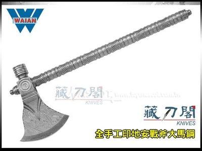 《藏刀閣》WAIAN-全手工印地安戰斧 (大馬鋼)