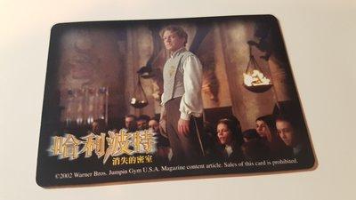 Harry Potter 哈利波特 電影收藏卡 - 吉德羅洛哈 Kenneth Branagh