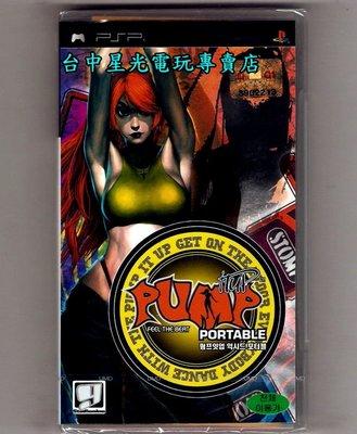 【PSP原版片】☆ PUMP IT UP EXCEED 韓國跳舞機 飆舞 攜帶版 ☆英文亞版全新品【台中星光電玩】