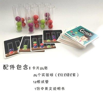 0瘋狂科學家Crazy Scientist桌面玩具游戲 兒童早教實驗玩具