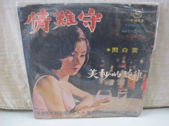 二手舖 NO.3271 黑膠唱片 輕音樂第五十六集 情難守 問白雲 非復刻版 稀少盤