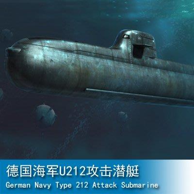 小號手 1/350 德國海軍U212攻擊潛艇 83527