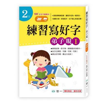 比價網~~世一【CD01613 練習寫好字‧弟子規I(2上)】