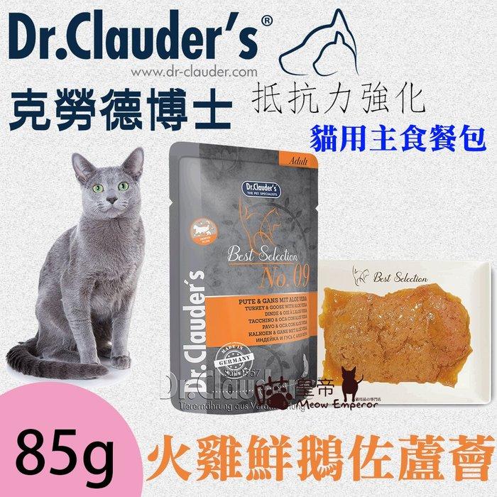 [喵皇帝] Dr. Clauder's克勞德博士嚴選貓用機能主食餐包 火雞鮮鵝佐蘆薈 85g 主食罐 貓罐頭